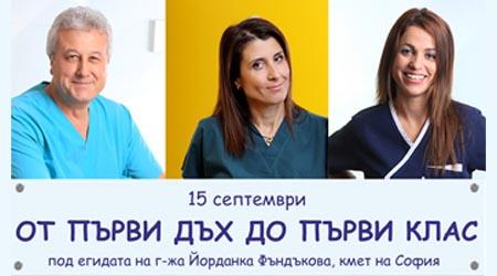 Доц. Мария Юнакова, д-р Веселина Яначкова и д-р Иван Стаменов ще дават консултации в Борисовата градина