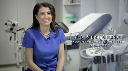 Видеовизитка на д-р Мария Юнакова