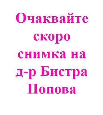 Д-р Бистра Попова